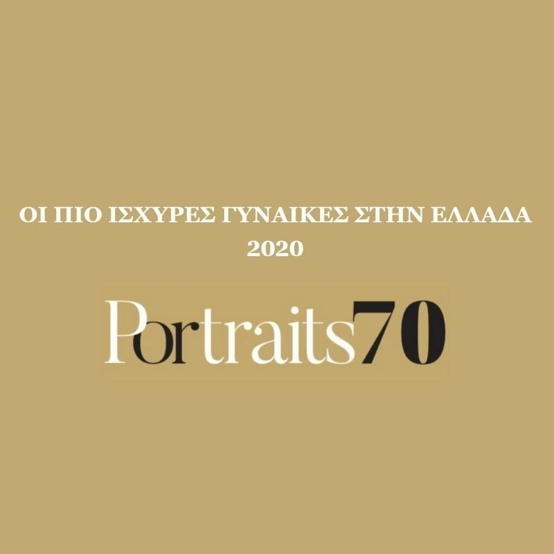 Portraits70: Οι πιο ισχυρές γυναίκες στην Ελλάδα για το 2020