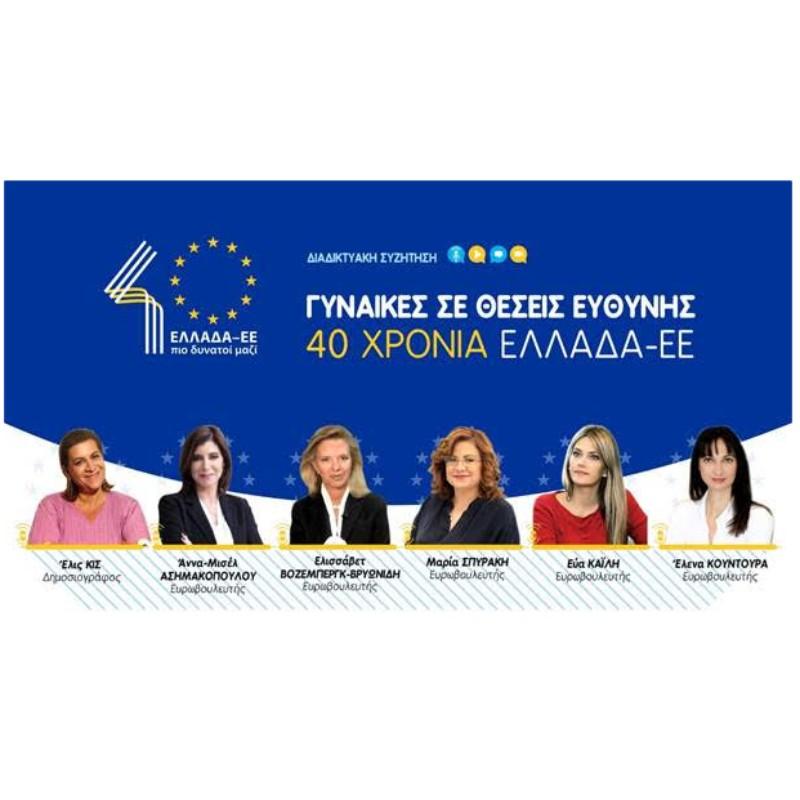 «Γυναίκες σε θέσεις ευθύνης – 40 χρόνια Ελλάδα-ΕΕ»: Οι Ελληνίδες ευρωβουλευτές συζητούν